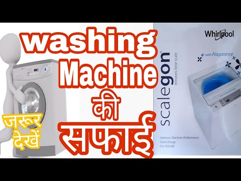 वाशिंग मशीन की सफाई|How to clean washing machine|scalegon|om your helper