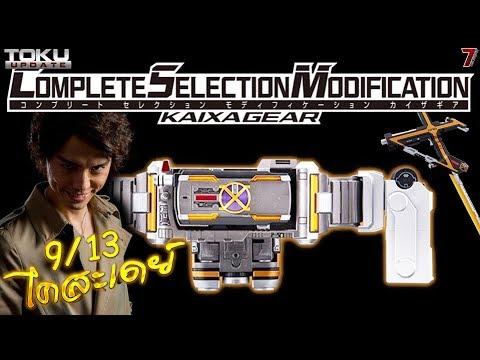 [TokuUpdate]เปิดตัวแล้ว กับ CSM Kaixa Gear !!!