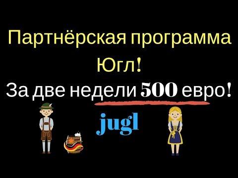 Партнёрская программа Югл! За две недели 500 евро! Jugl