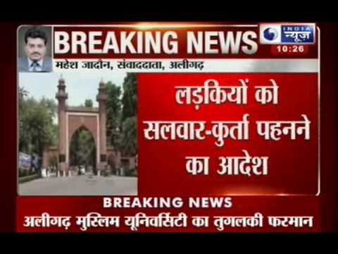 India News: Aligarh Muslim University issues order on female dress code