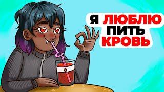 Я люблю пить кровь | Анимированная история про девочку-вампиршу
