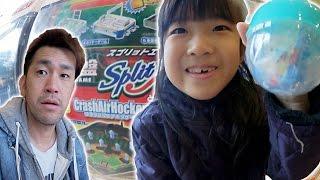 ガチャガチャのボーリングで遊びました(^^) カプセルトイ 検索動画 30