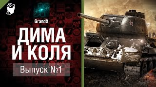 Дима и Коля №1 - от GrandX [World of Tanks]
