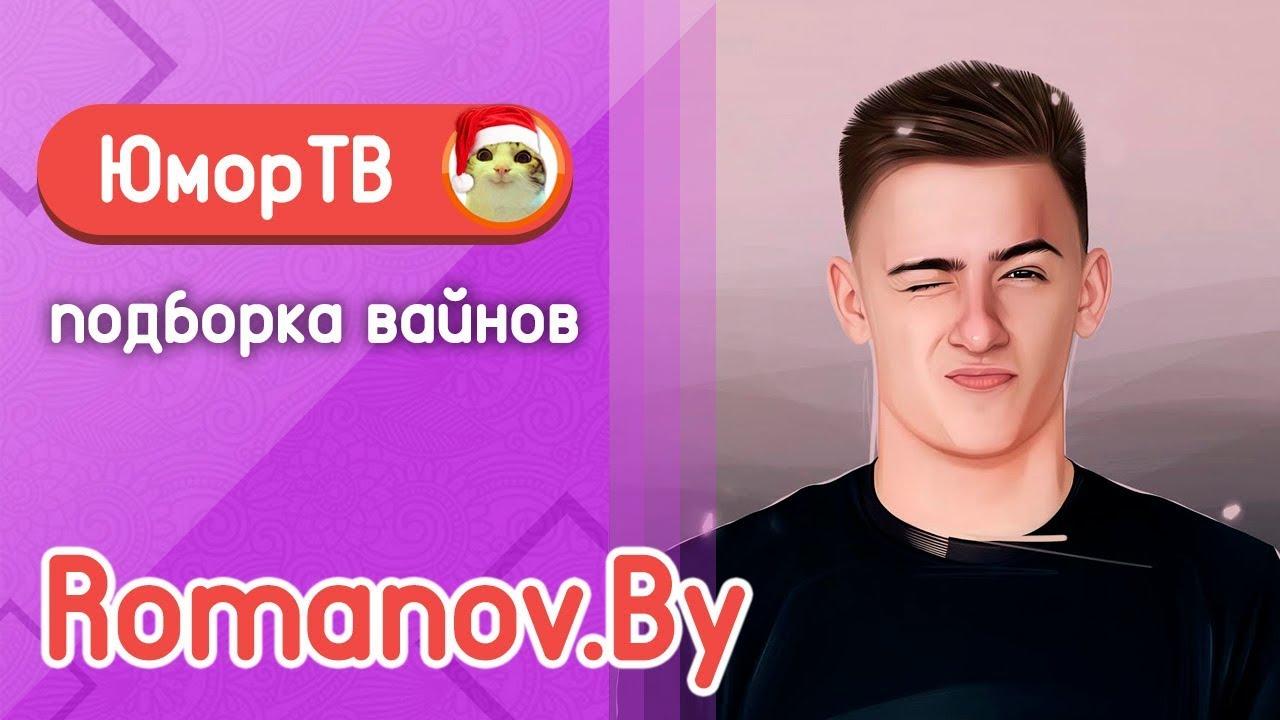 Александр Романов [romanov.by] - Подборка вайнов #18