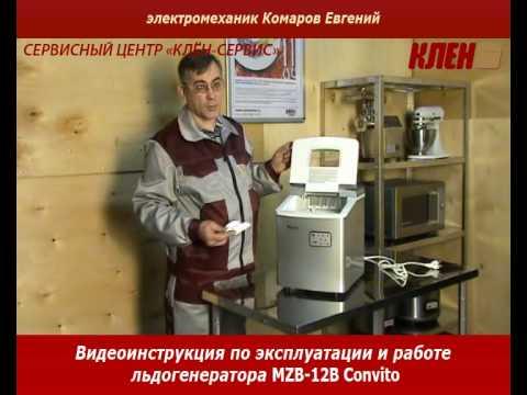 Ice maker инструкция kt-15-003