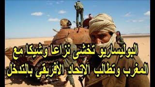 البوليساريو تخشى نزاعا وشيكا مع المغرب وتطالب الاتحاد الأفريقي بالتدخل