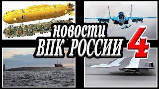 Новости российского ВПК 4.Последние военные новости и новинки военной техники.