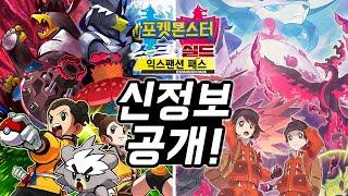 포켓몬 DLC 신정보+발매일 공개! 추가된 포켓몬 총 …