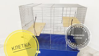 Обзор клетки для хорька, шиншиллы, кролика,  крысы. Снято на смартфон Samsung Galaxy