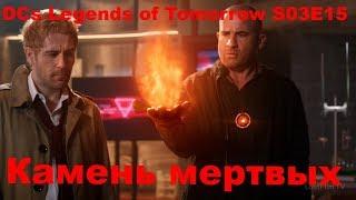 Легенды Завтрашнего Дня/Legends Of Tomorrow 3 Сезон 15 Серия (Reaction Legends Of Tomorrow)
