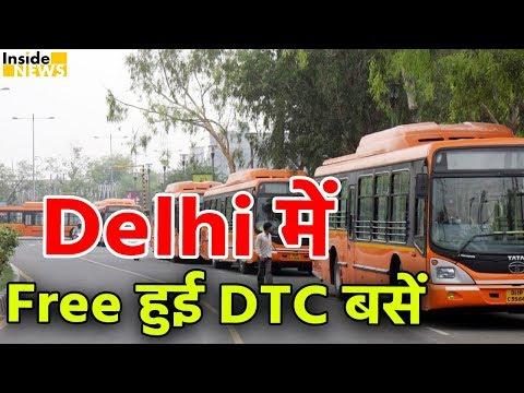 Delhi: Odd-Even के दौरान Free होगी DTC Bus Service