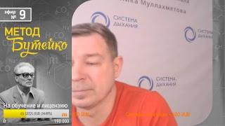 Метод Бутейко. Эфир 9