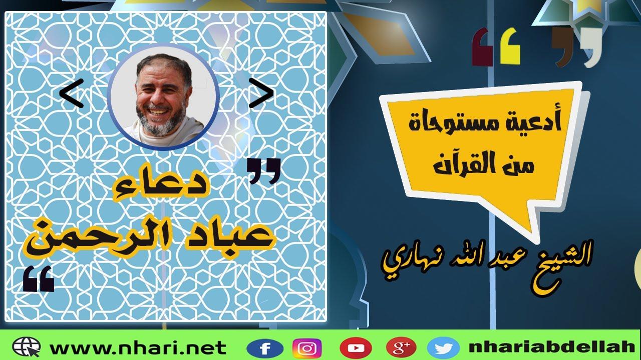الشيخ عبد الله نهاري سلسلة ادعية مستوحاة من القرآن رقم 26 ادعية عباد الرحمان