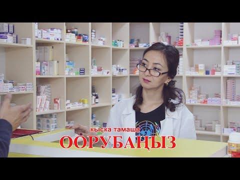 Нурбек Юлдашев/Кыска тамаша/ООРУБАҢЫЗ/