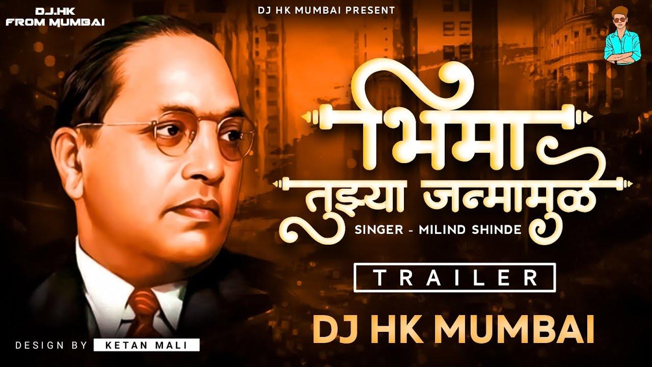 Uddharali Koti Kule Bhima Tujhya Janma Mule (Feel The Heart Touching Music) DJ HK STYLE (TRAILER) 🙏