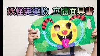 【檸檬玩具】妖怪變變臉 立體面具書 可愛的親子互動書 一起扮鬼臉 小朋友最愛