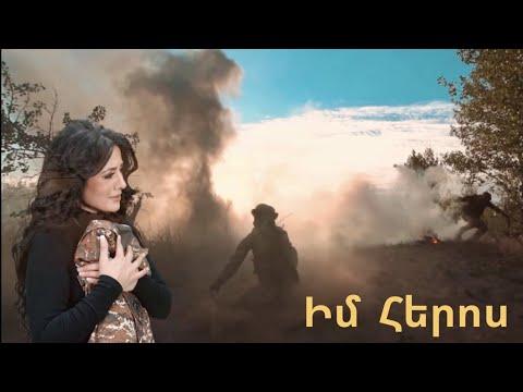 Լուսինե Գրիգորյան ~ԻՄ ՀԵՐՈՍ~