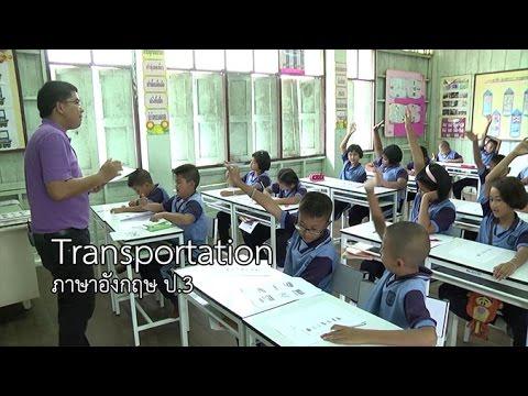 ภาษาอังกฤษ ป.3 Transportations ครูออมสิน จตุพร