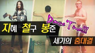 [철구] 지혜,철구,봉준 Dance Time! 세기의 춤대결