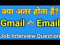 Cover image What Is Difference Between Email And Gmail In Hindi   जीमेल और ईमेल में क्या अंतर है ?
