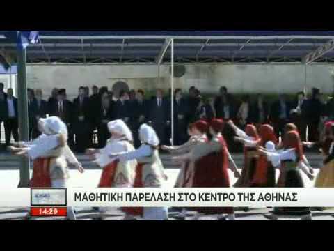 Παρέλαση στην Αθήνα