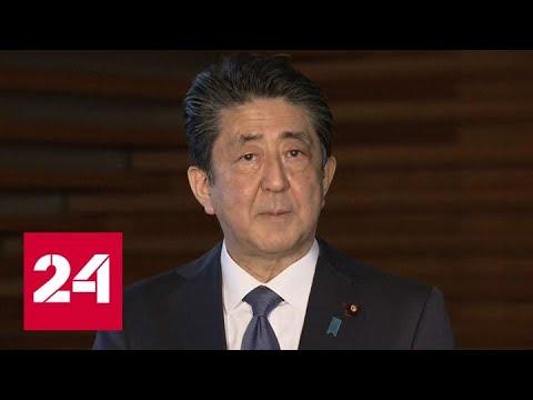 Правительство Японии направит на поддержку экономики почти триллион долларов - Россия 24
