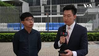 黄之锋:取消我参选资格展现北京落后思维,一国两制已名存实亡