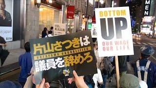 2016年8月27日(土) 東京都新宿区で行なわれた『生活苦しいヤツは声あ...