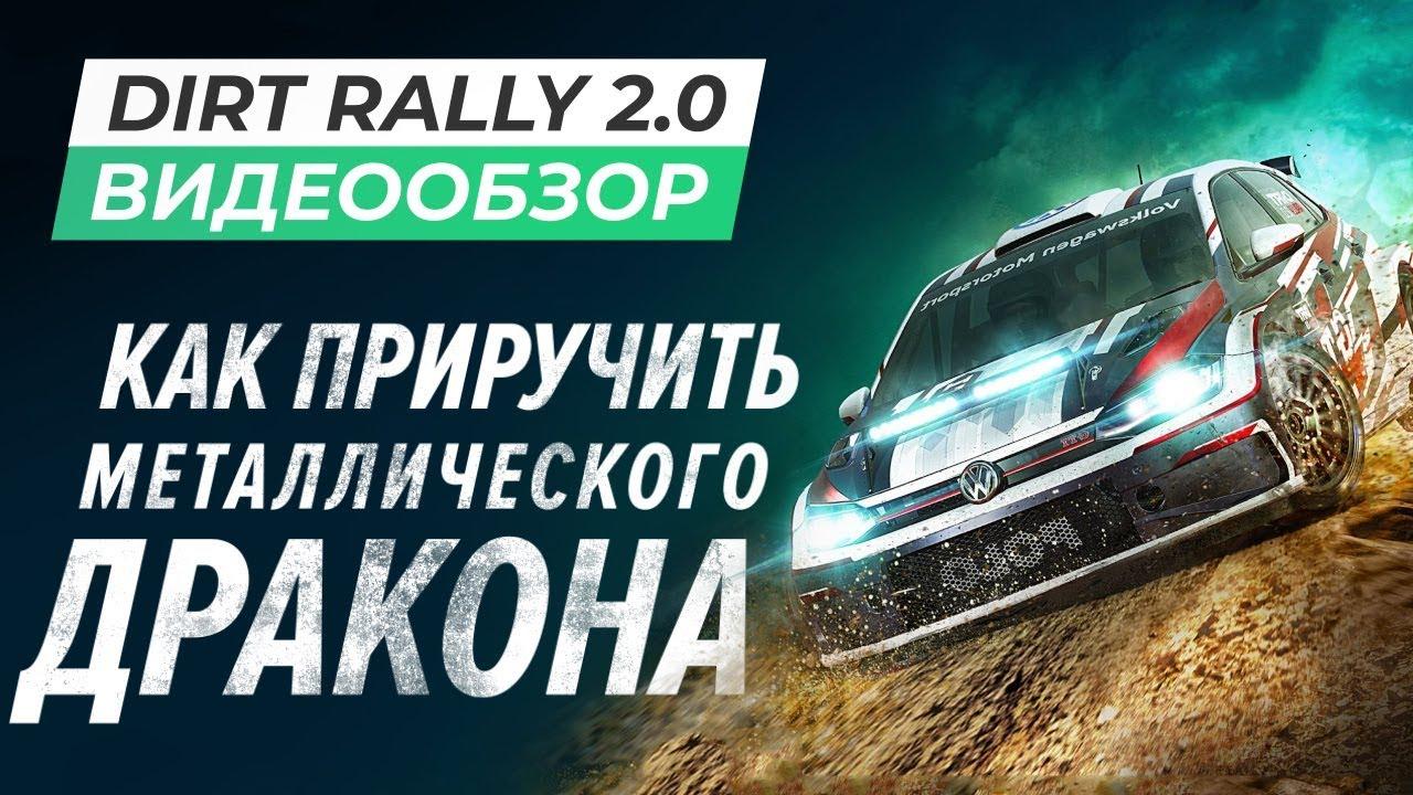 Купить DiRT Rally 2.0 (STEAM) РУ+СНГ