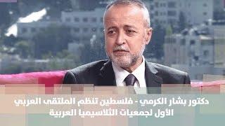 دكتور بشار الكرمي - فلسطين تنظم الملتقى العربي الأول لجمعيات الثلاسيميا العربية