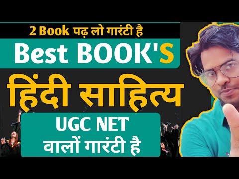 NET की मैं गारंटी लेता हूँ UGC NET HINDI Sahitya Best Book