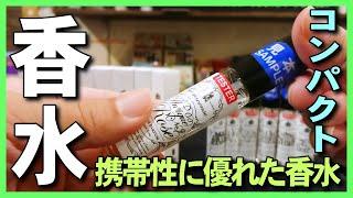 【コンパクト香水】携帯性に優れた香水グランセンス-金沢観光旅行中の観光客に人気のおすすめ香水紹介