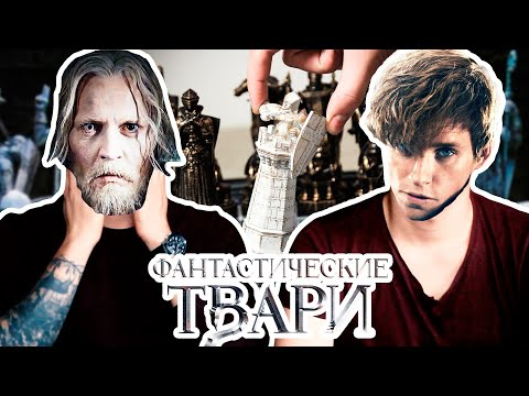 ФАНТАСТИЧЕСКИЕ ТВАРИ играют в шахматы Гарри Поттер