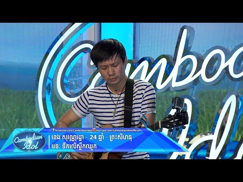 Cambodian Idol Season 3 | Judge Audition Week 1 | Kheng Sovann Rotha | Toek Ler Sloek Chhouk