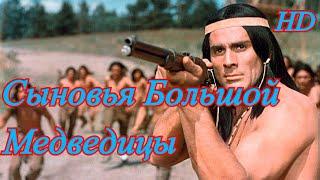 Сыновья Большой Медведицы. вестерн ДЕФА, Гойко Митич, советский дубляж (с ВХС)