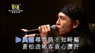 葉振棠 - 天蠶變 / 天龍訣 (葉振棠殿堂電視金曲35年演唱會)