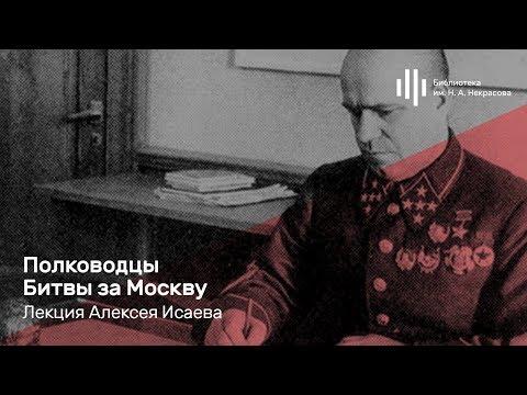 «Полководцы Битвы за Москву». Лекция Алексея Исаева