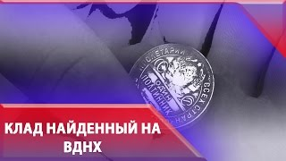 Гастарбайтеры получат 25 тысяч рублей за клад, найденный на ВДНХ