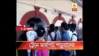 Students of same school engaged into fight at Sonarpur Local