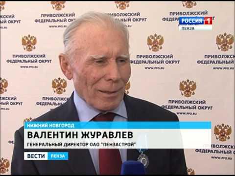 Гендиректор ОАО «Пензастрой» удостоен госнаграды