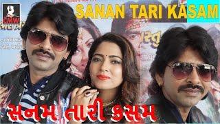 rajdip barot new movie સનમ તારી કસમ reena soni jyoti sharma about this new film interview