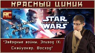«Звёздные войны. Эпизод IX: Скайуокер. Восход». Обзор «Красного Циника»
