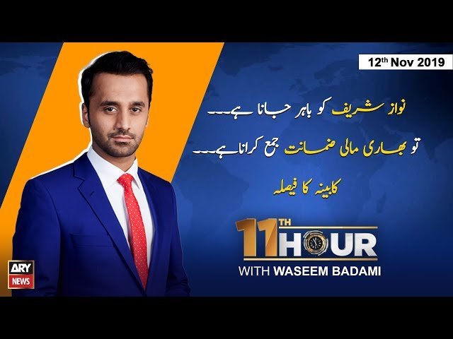 11th Hour | Waseem Badami | ARYNews | 12 November 2019