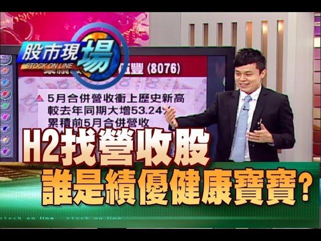 股市現場*鄭明娟20180628-4【業績成長股 (伍豐.訊舟)】(胡毓棠)