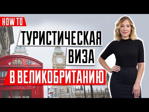 Туристическая виза в Великобританию 2019