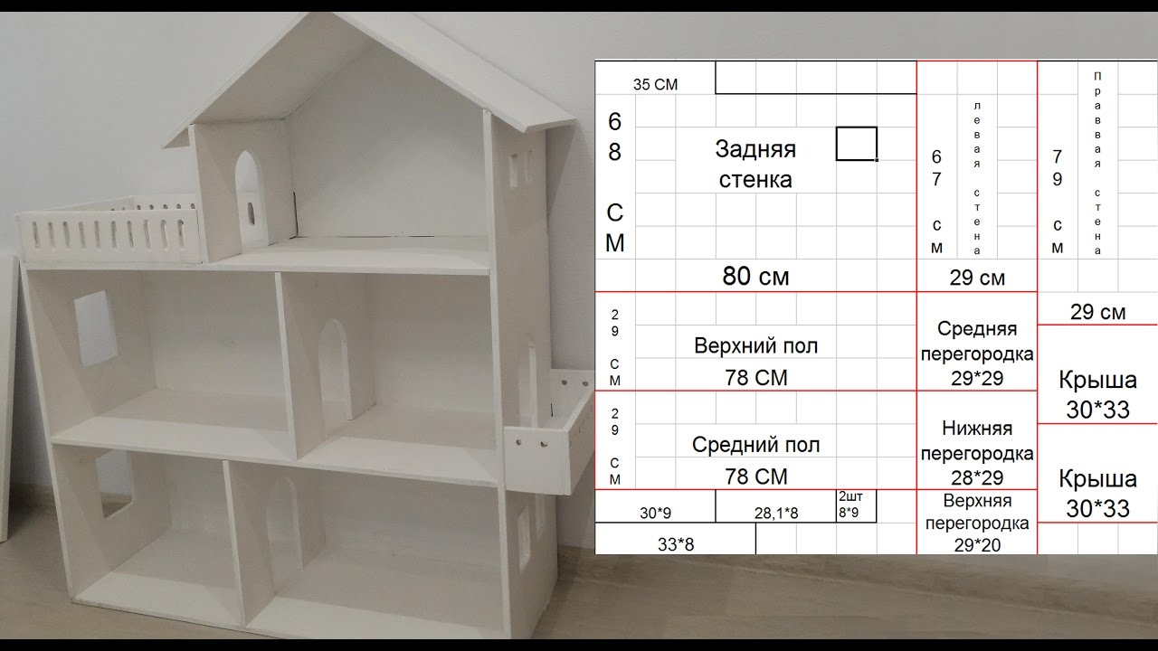 460Мебель для кукольного домика из фанеры чертежи