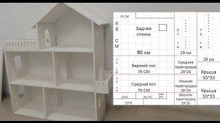 як зробити ляльковий будиночок з фанери
