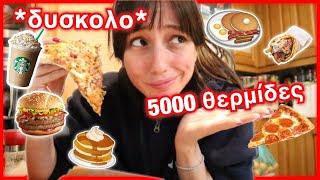 Τρώω 5.000 θερμίδες σε 24 ώρες | Marianna Grfld