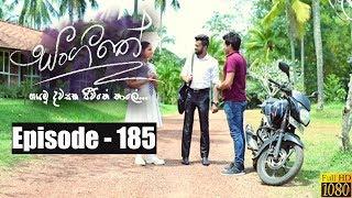 Sangeethe | Episode 185 25th October 2019 Thumbnail