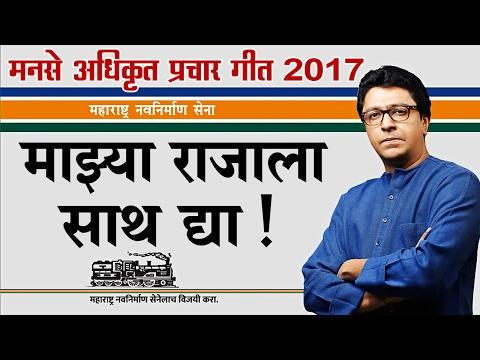 Raj Thackeray MNS NEW Election Song 2017 VIRAL | तूमच्या राजाला साथ द्या MNS Song By Avadhoot Gupte